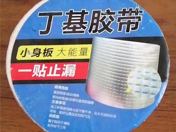 丁基防水膠帶